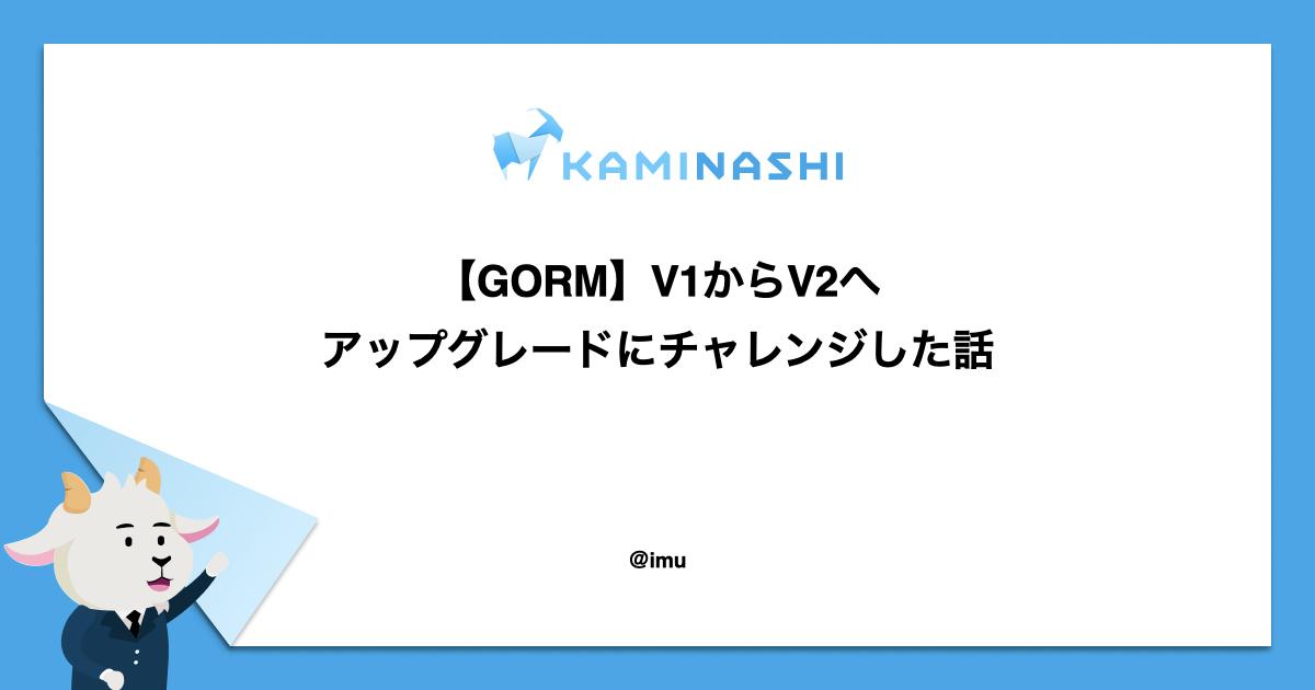 f:id:kaminashi-developer:20210803192112j:plain