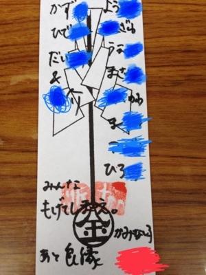 f:id:kaminashiko:20171224102931j:plain