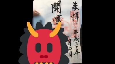 f:id:kaminashiko:20180104221100j:plain