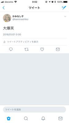 f:id:kaminashiko:20180106091552p:plain