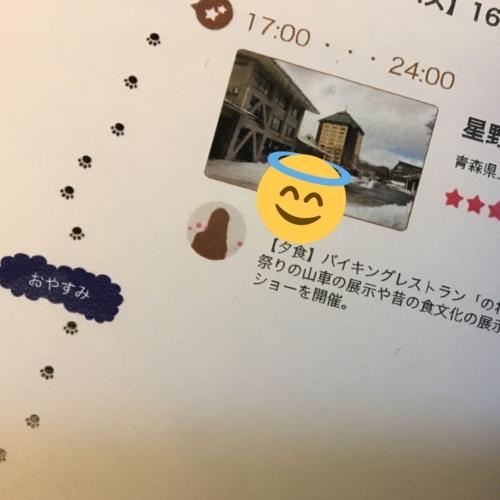 f:id:kaminashiko:20180113222313j:plain