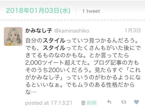 f:id:kaminashiko:20180211111750j:plain