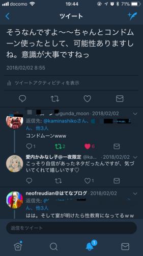 f:id:kaminashiko:20180224194655p:plain