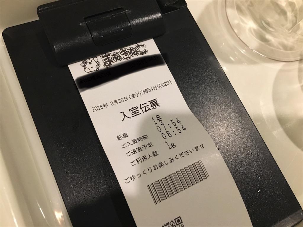 f:id:kaminashiko:20180331082758j:image