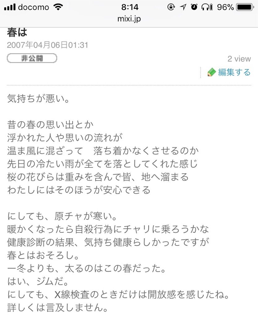 f:id:kaminashiko:20180406081559j:image