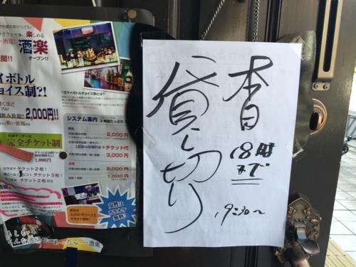 f:id:kaminashiko:20180527153152j:plain
