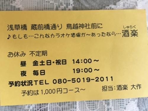 f:id:kaminashiko:20180527173425j:plain