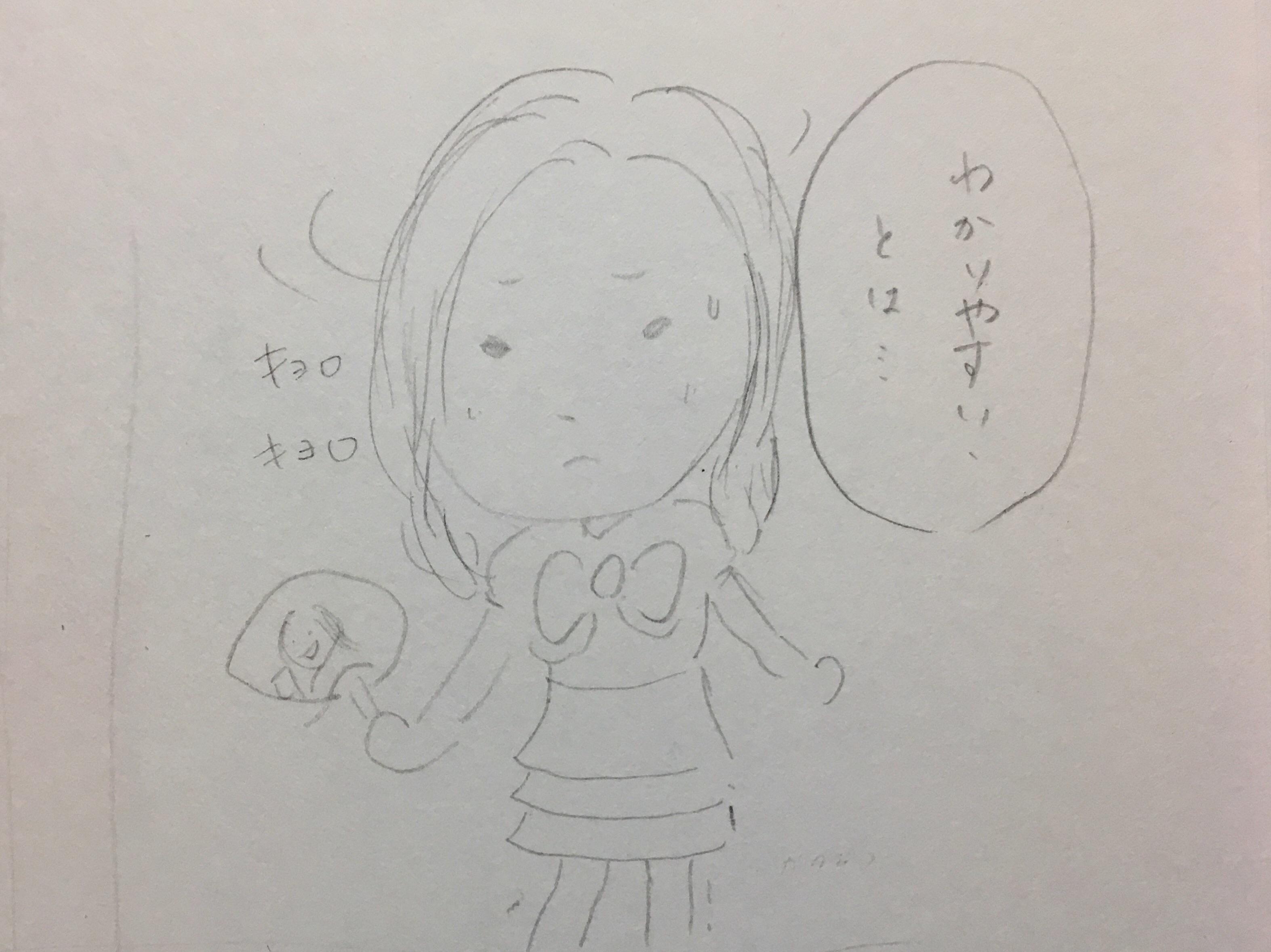 f:id:kaminashiko:20180625001313j:plain