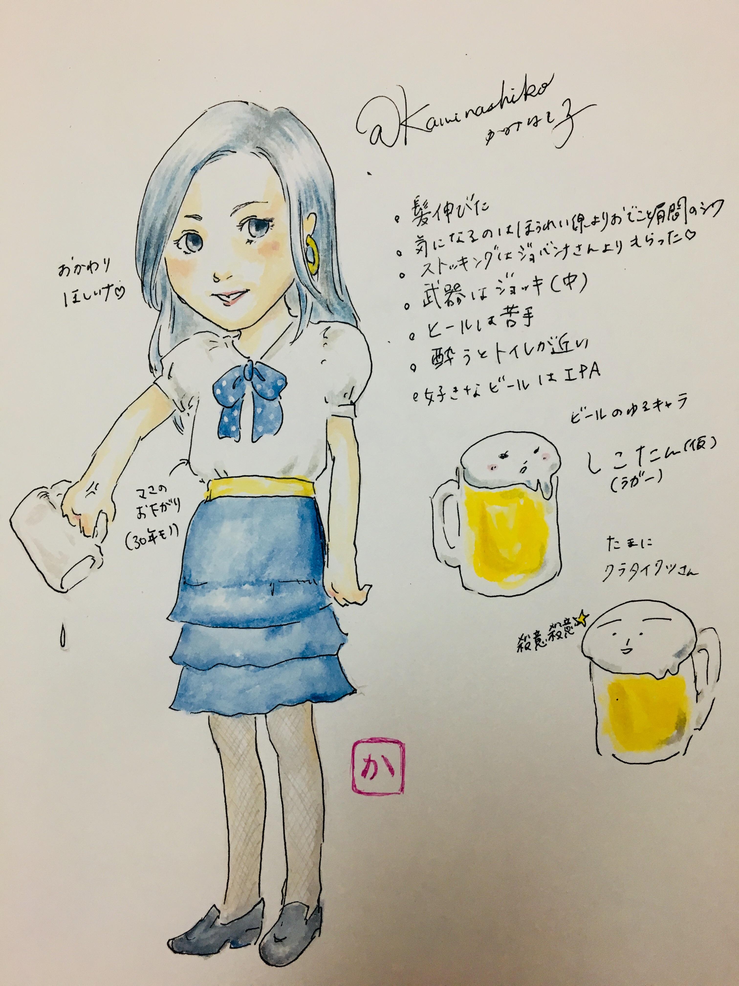 f:id:kaminashiko:20180625002058j:plain