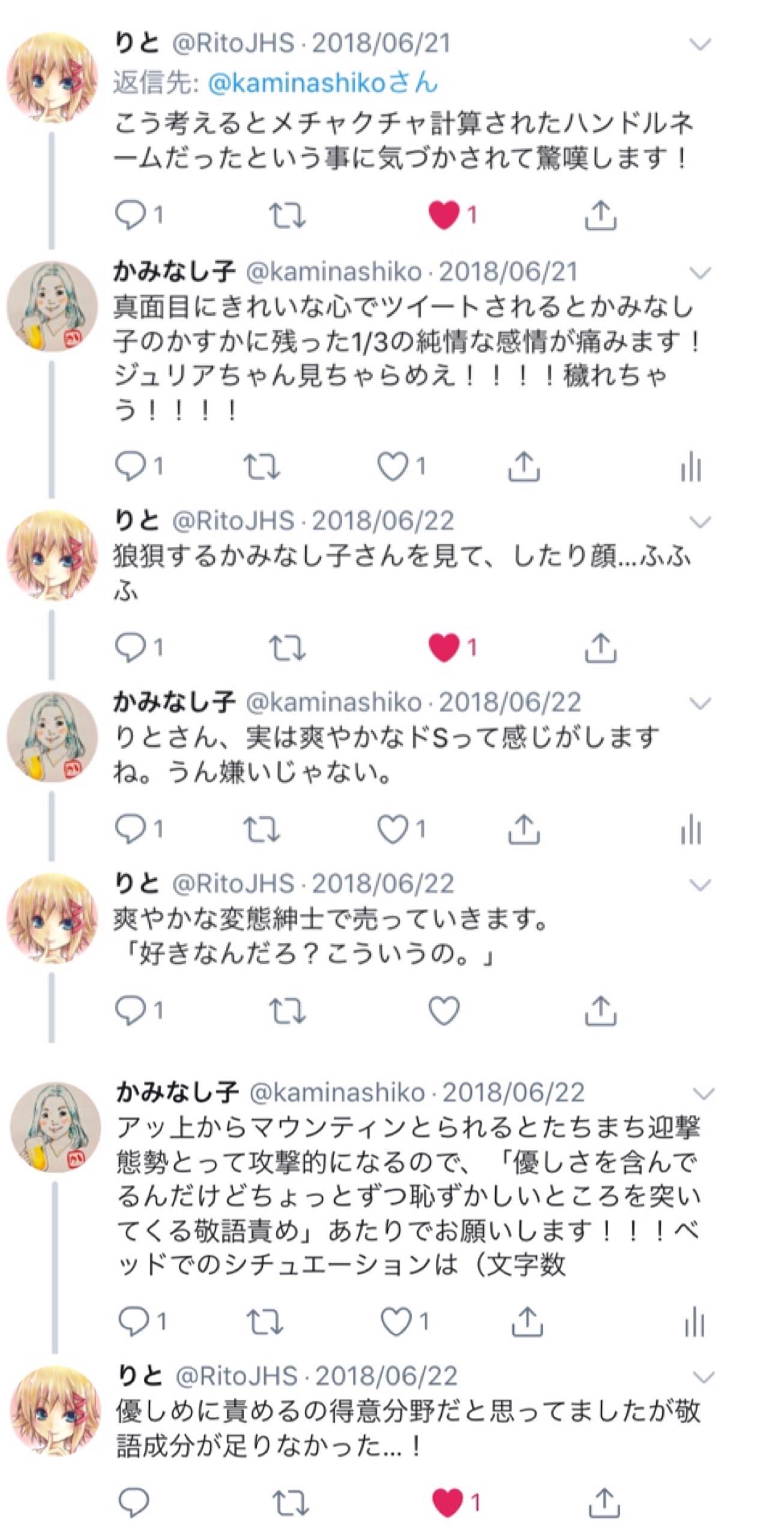 f:id:kaminashiko:20180716131204j:plain
