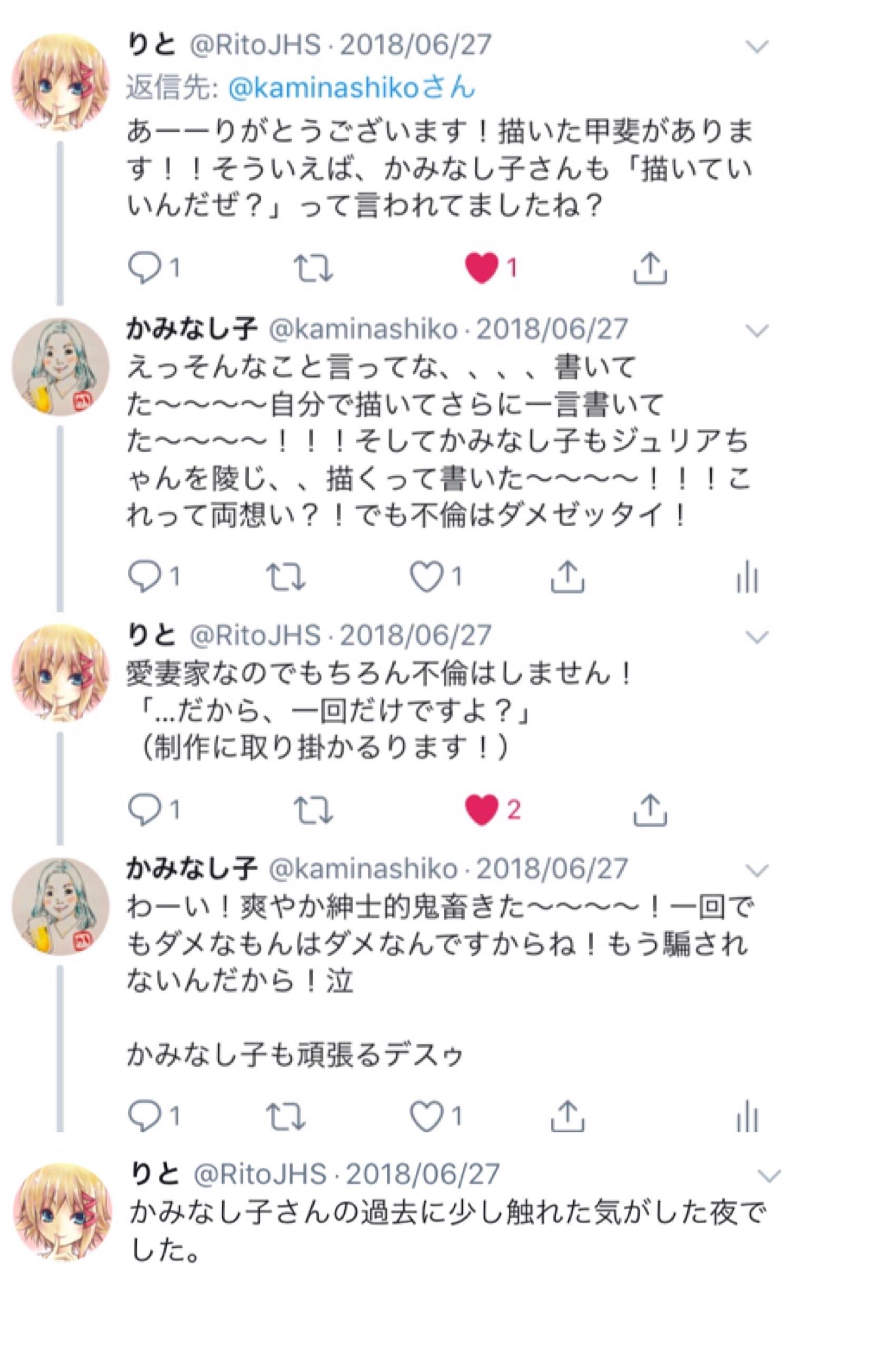 f:id:kaminashiko:20180716131213j:plain