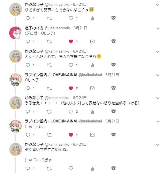 f:id:kaminashiko:20180726080350j:plain