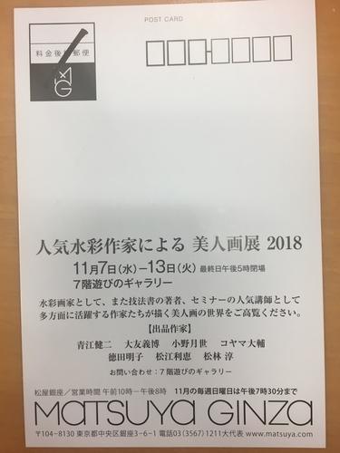 f:id:kaminashiko:20181126125054j:plain