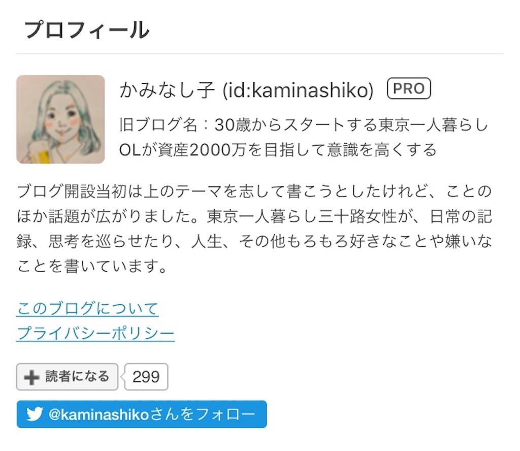 f:id:kaminashiko:20181208115743j:image
