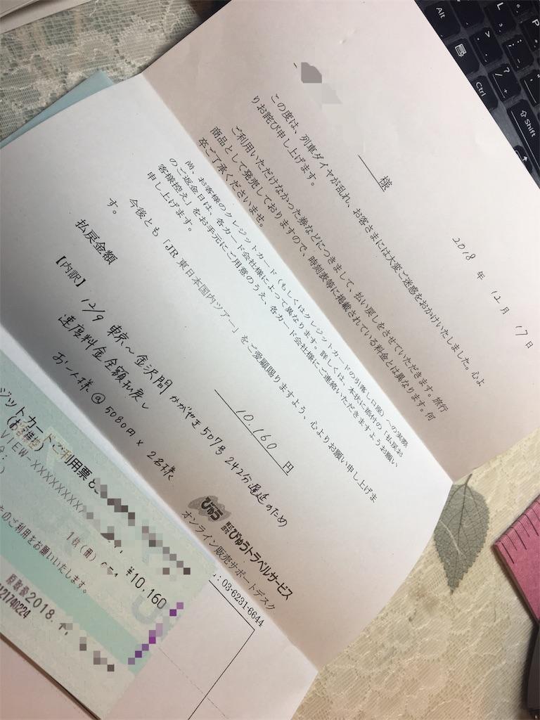 f:id:kaminashiko:20181221074002j:image