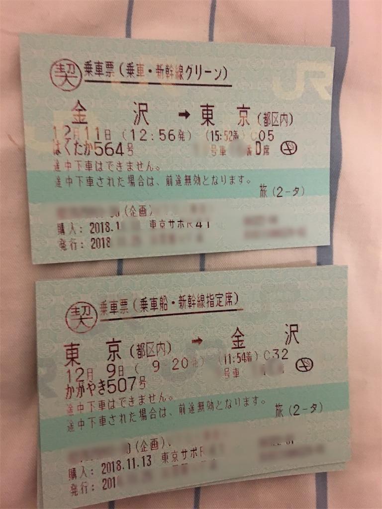f:id:kaminashiko:20181221123951j:image
