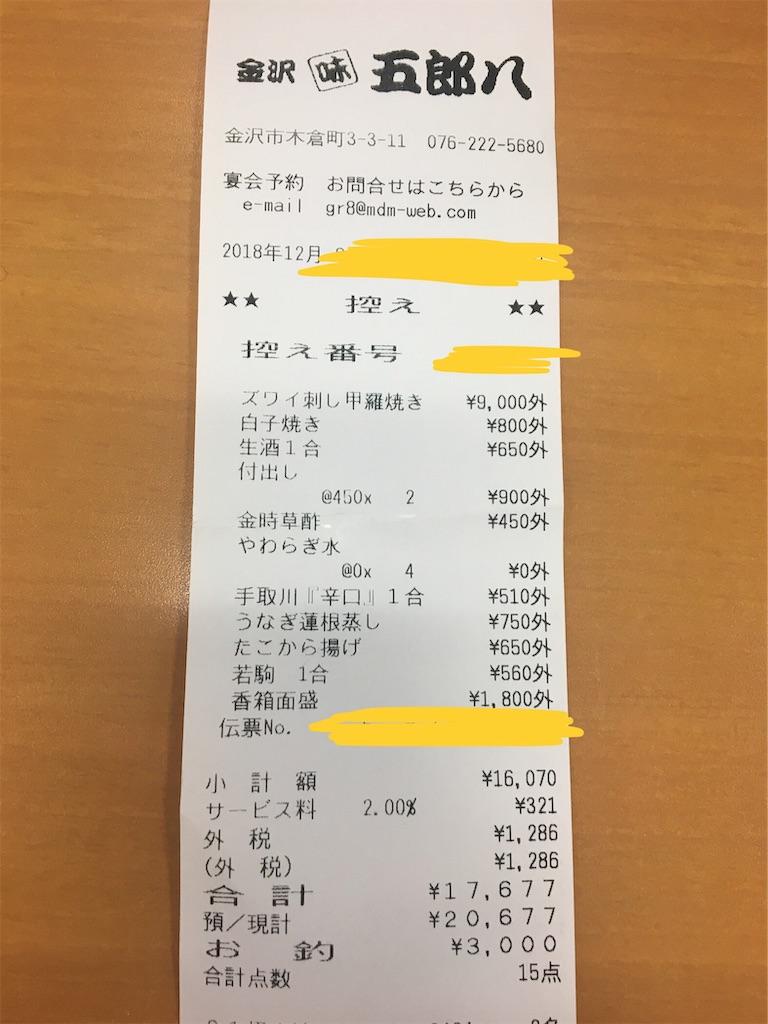 f:id:kaminashiko:20190106231938j:plain