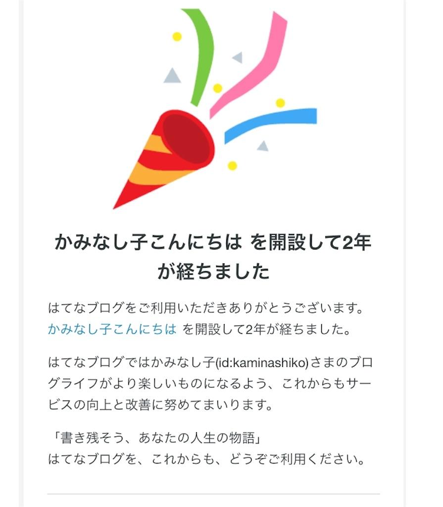f:id:kaminashiko:20190522130238j:image