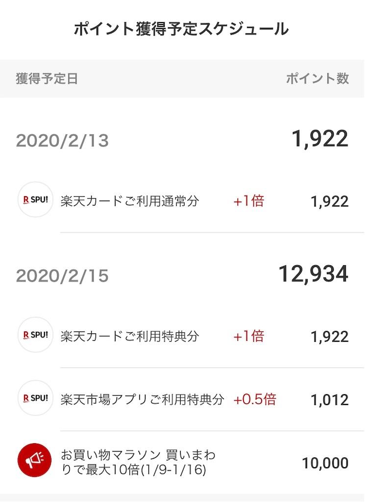 f:id:kaminashiko:20200212204033j:image
