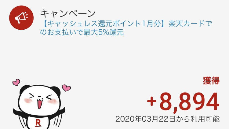 f:id:kaminashiko:20200322220355j:plain