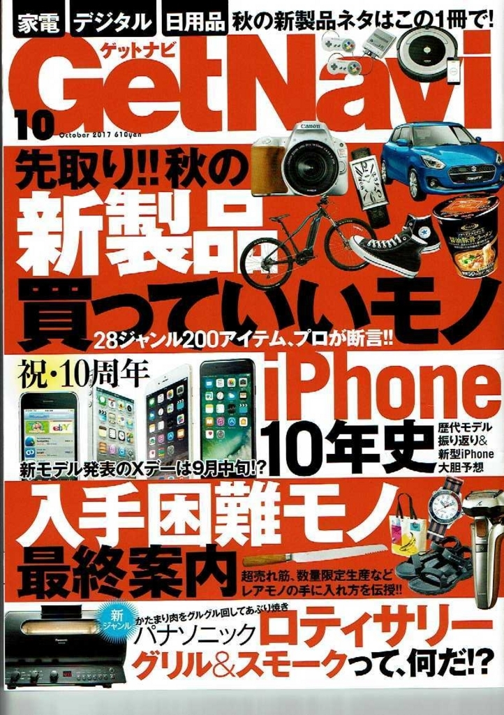 f:id:kaminonayami_net:20170824113514j:plain