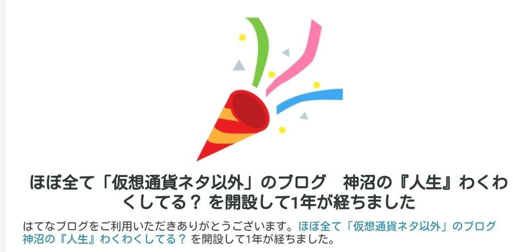 f:id:kaminuma:20181017183054j:plain