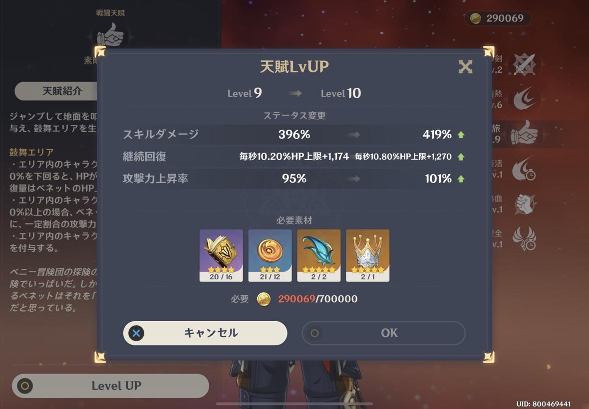天賦9→10