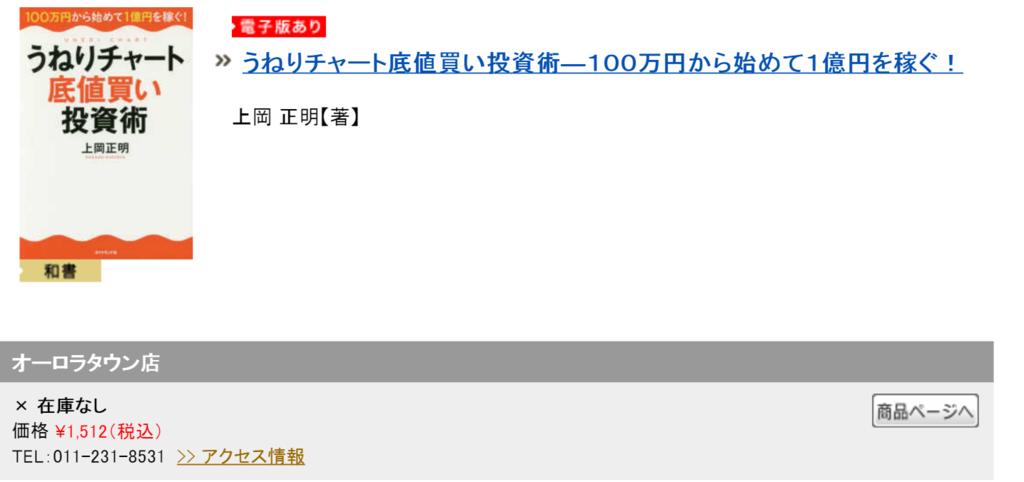 f:id:kamioka5069:20170105103101p:plain