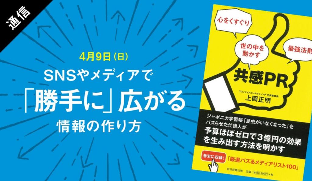 f:id:kamioka5069:20170330164937p:plain