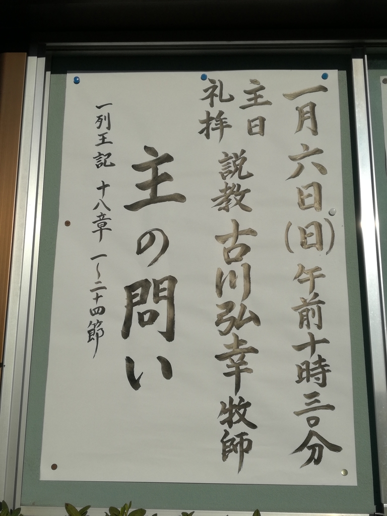 f:id:kamiokanokyoukai:20190102083754j:plain