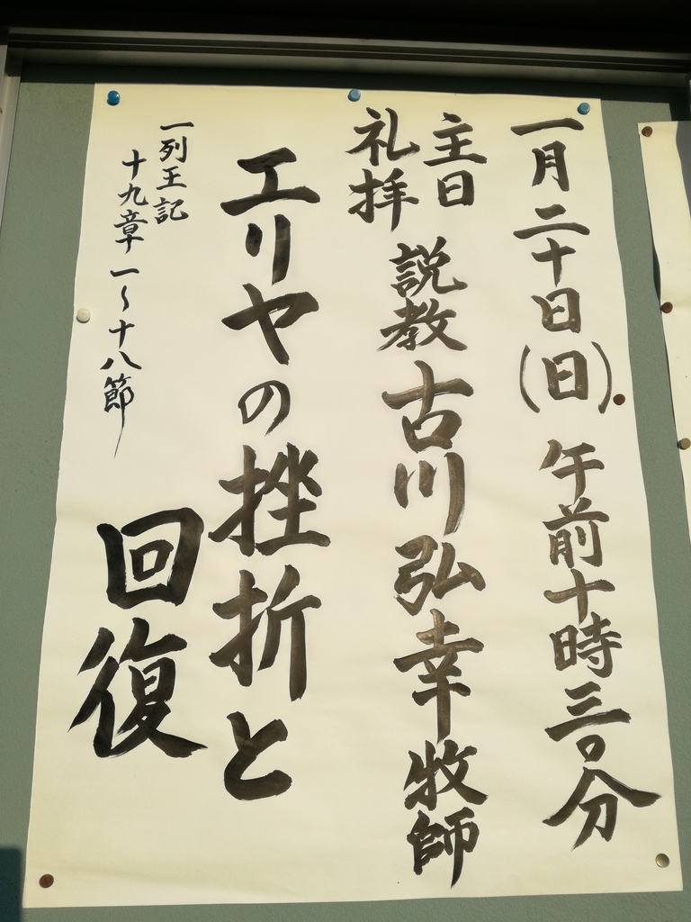 f:id:kamiokanokyoukai:20190114080551j:plain