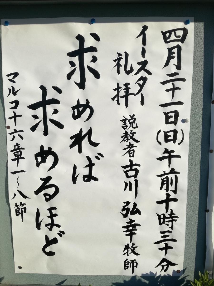 f:id:kamiokanokyoukai:20190416061556j:plain