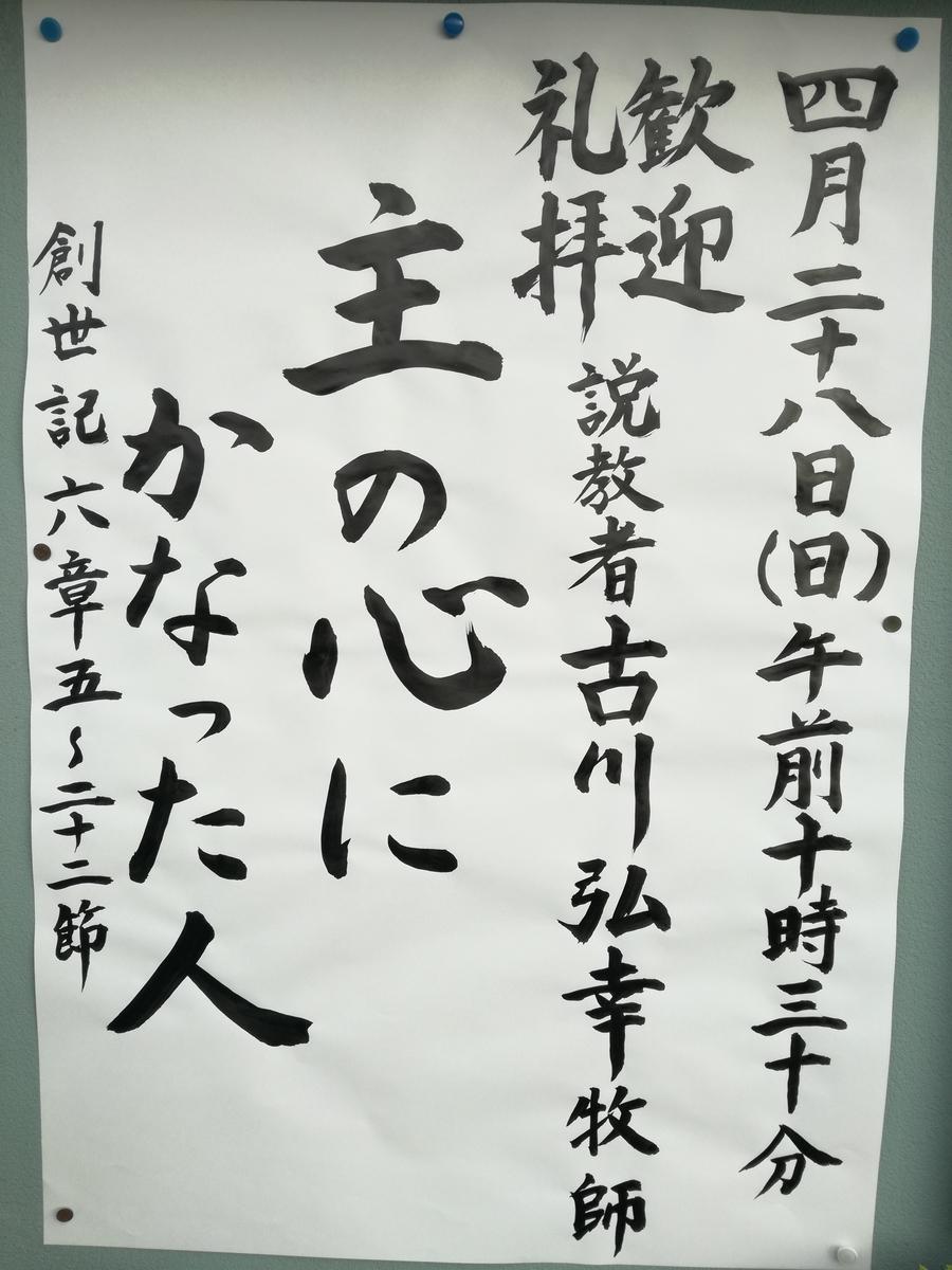 f:id:kamiokanokyoukai:20190423070254j:plain