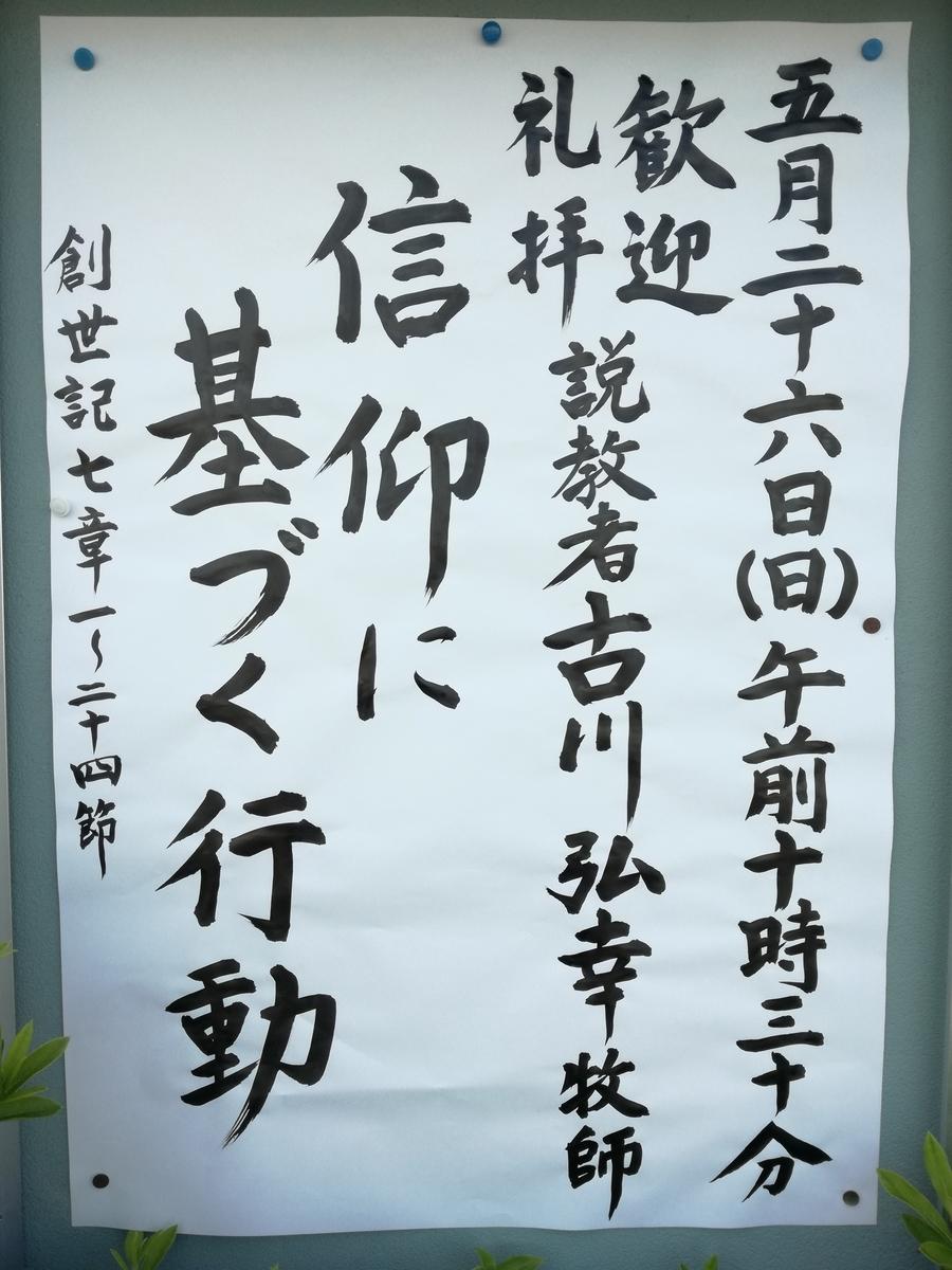 f:id:kamiokanokyoukai:20190521163256j:plain