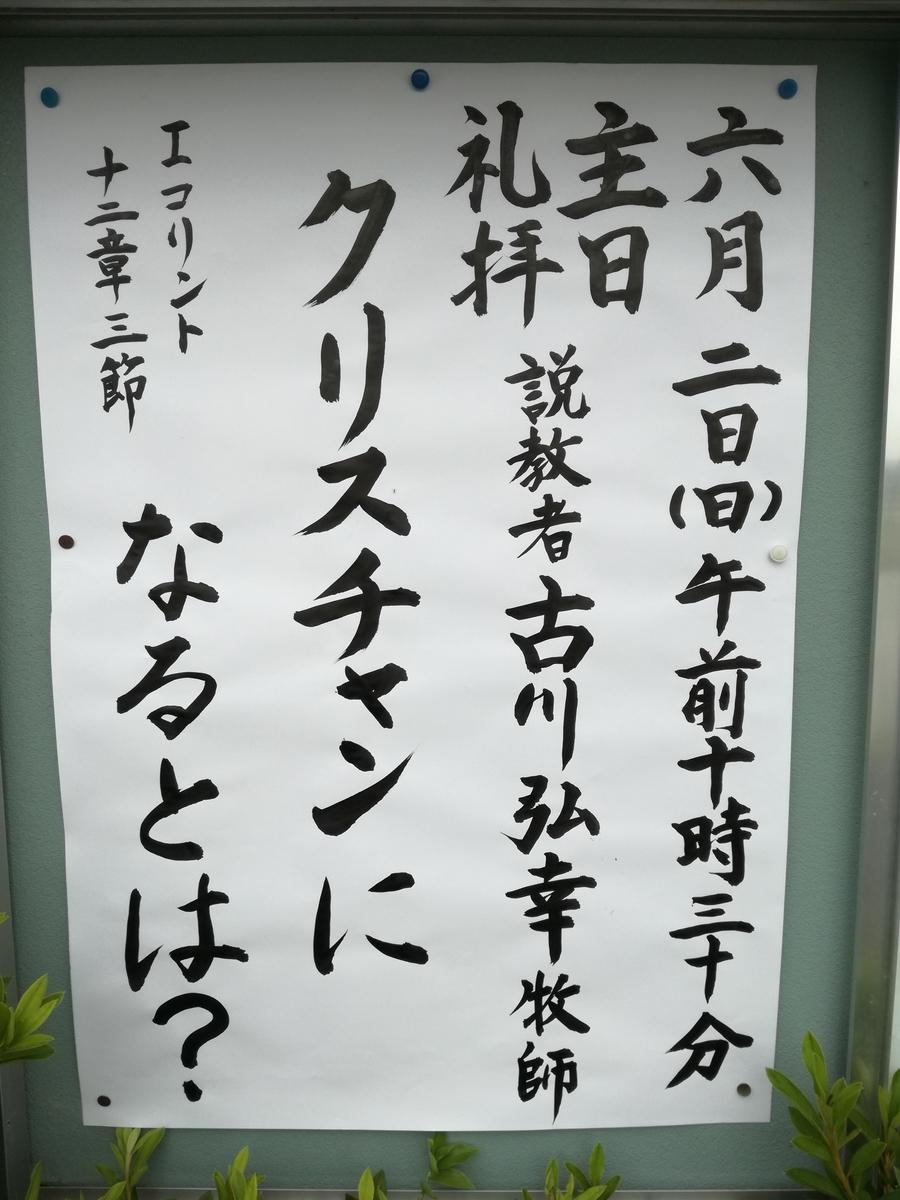 f:id:kamiokanokyoukai:20190528055805j:plain
