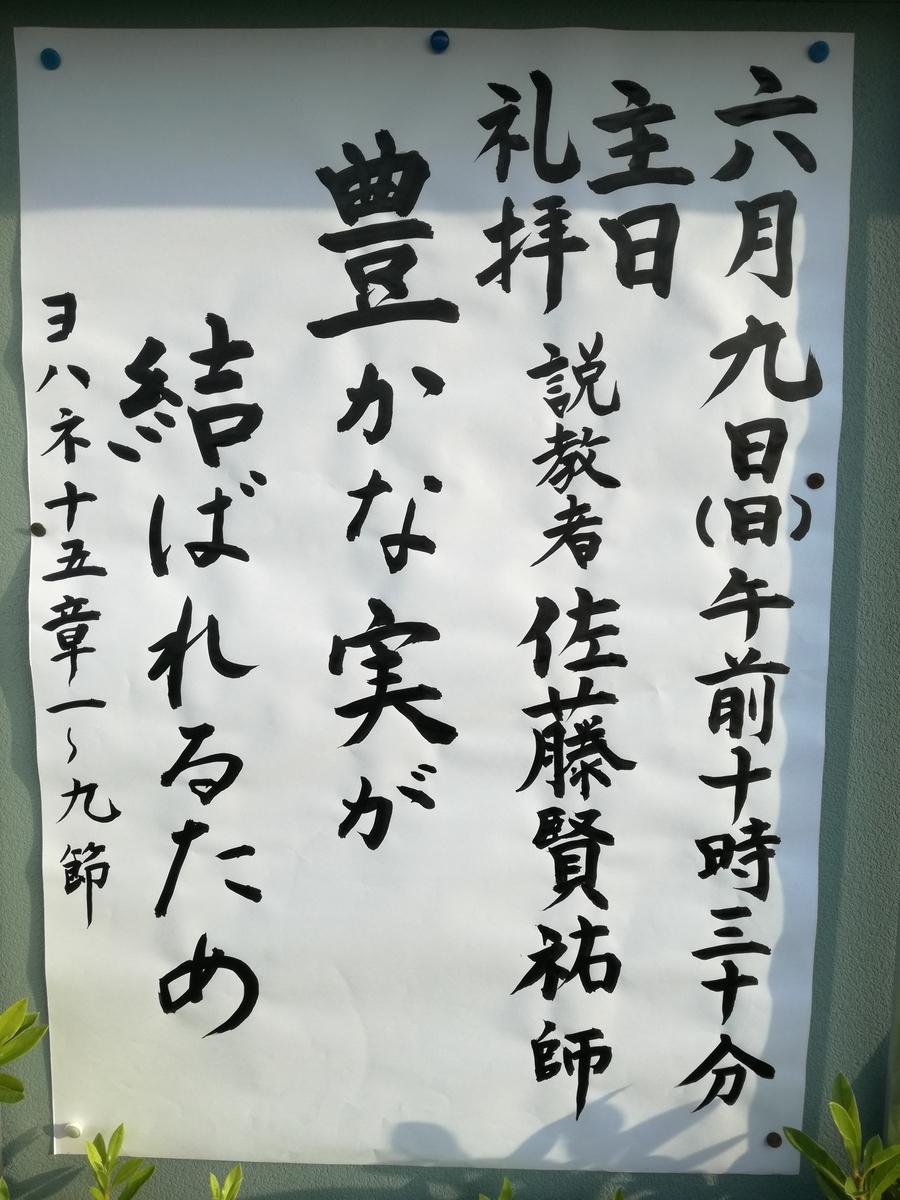 f:id:kamiokanokyoukai:20190604060053j:plain