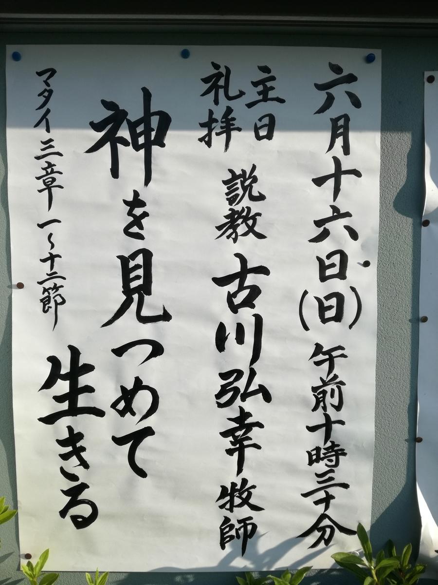 f:id:kamiokanokyoukai:20190611055508j:plain