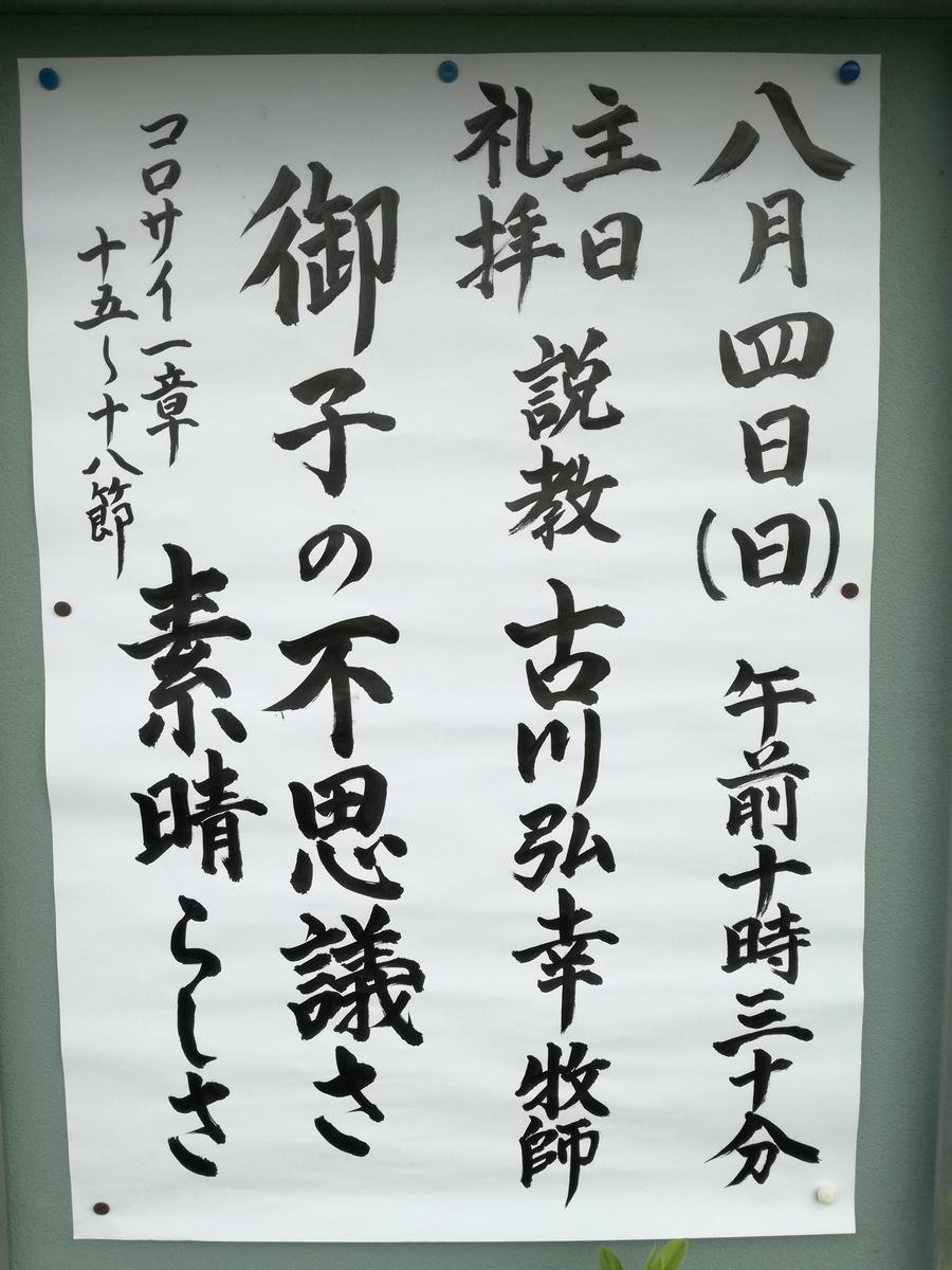 f:id:kamiokanokyoukai:20190730063436j:plain