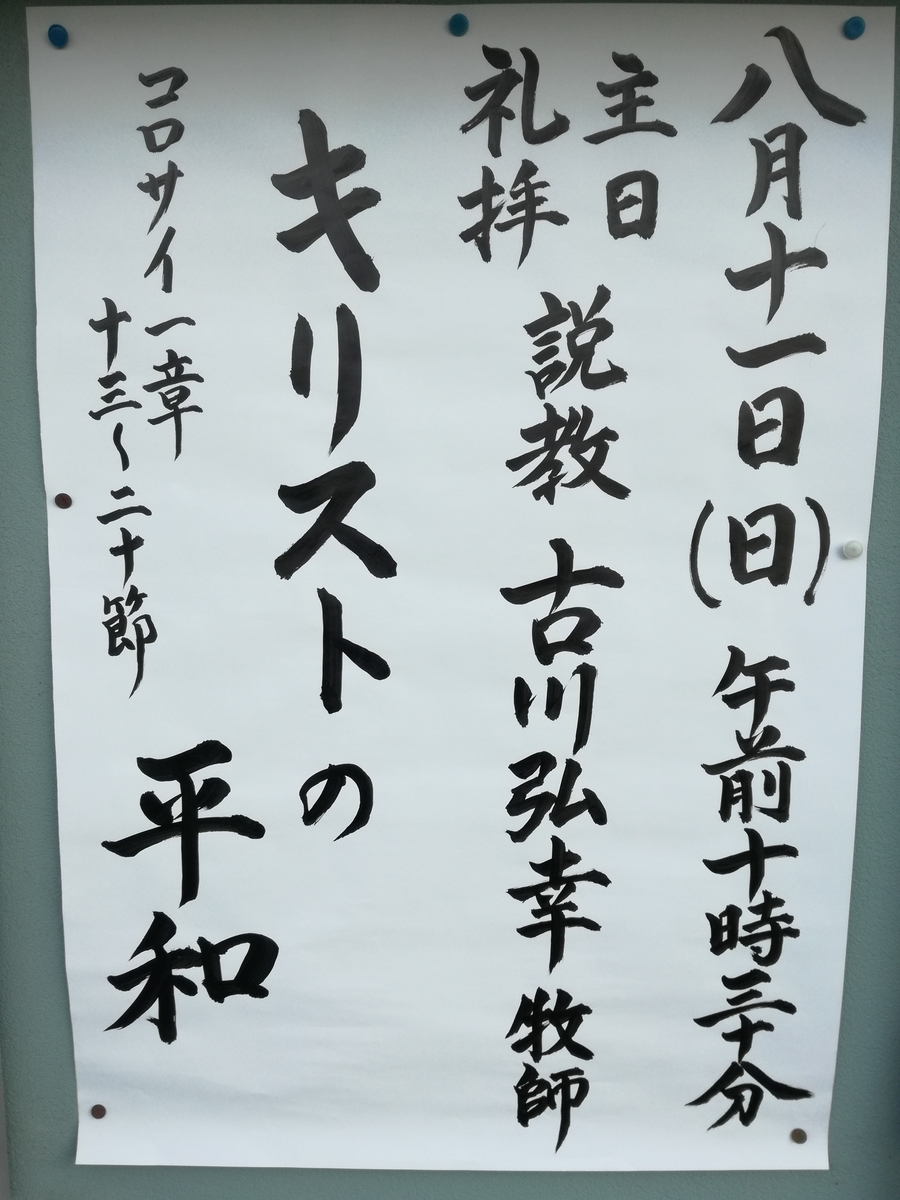 f:id:kamiokanokyoukai:20190806054103j:plain