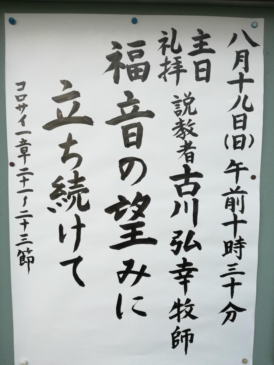 f:id:kamiokanokyoukai:20190814055925j:plain