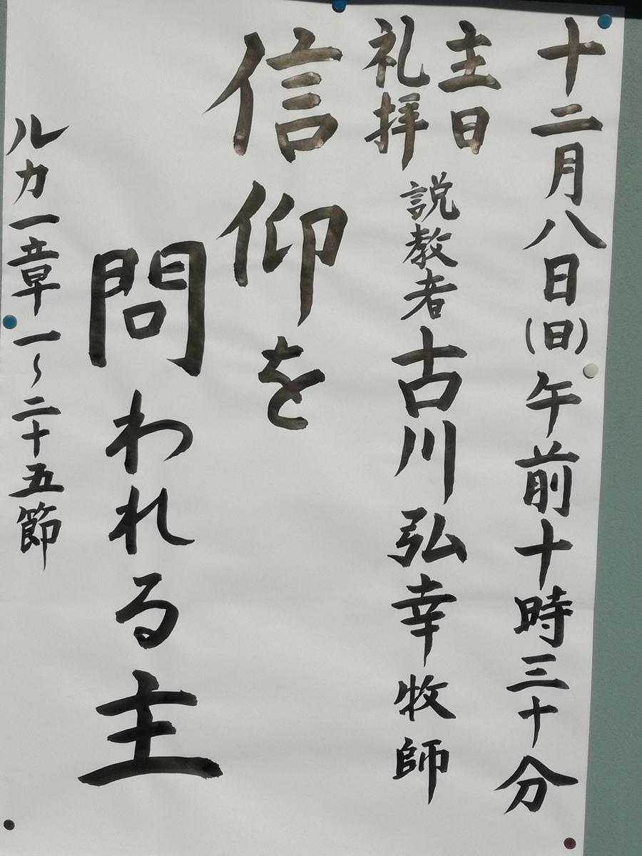 f:id:kamiokanokyoukai:20191203084907j:plain