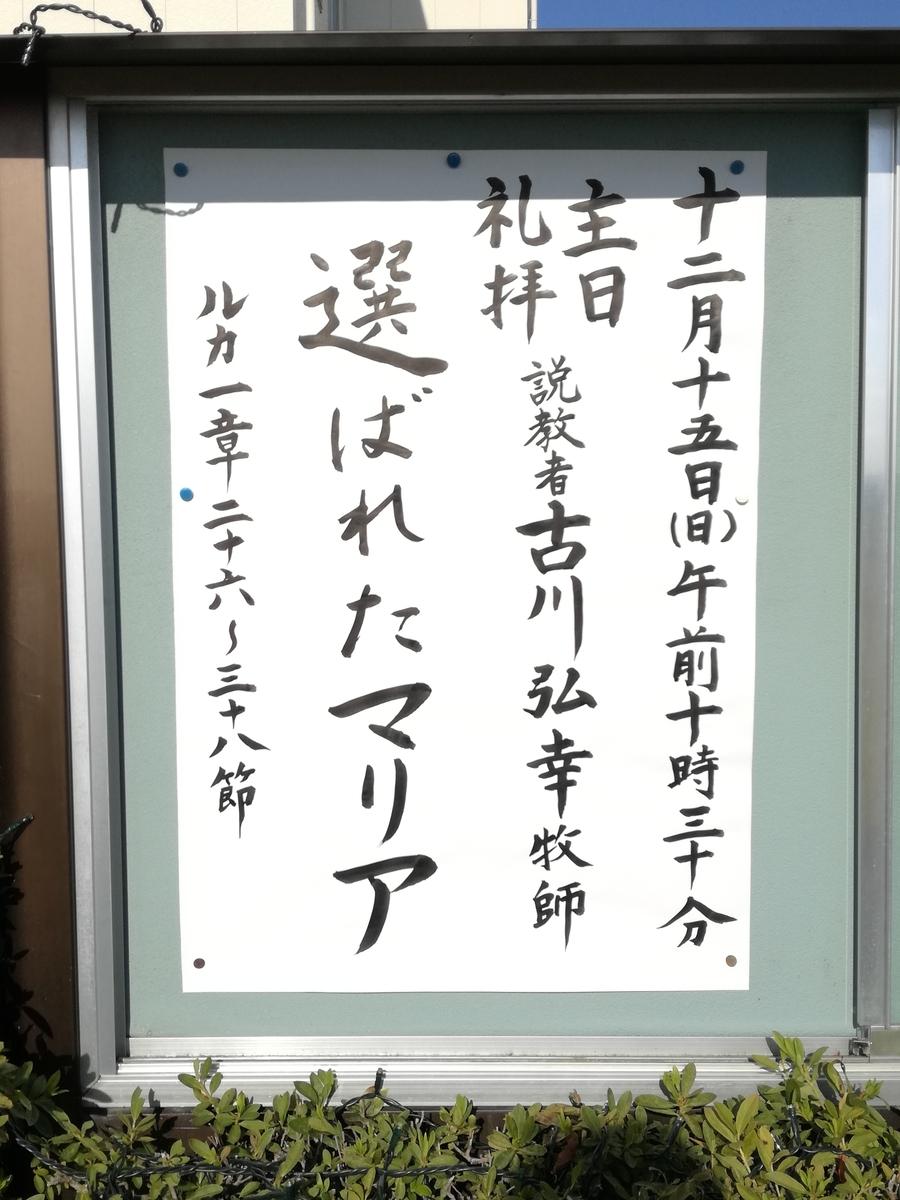 f:id:kamiokanokyoukai:20191209095637j:plain