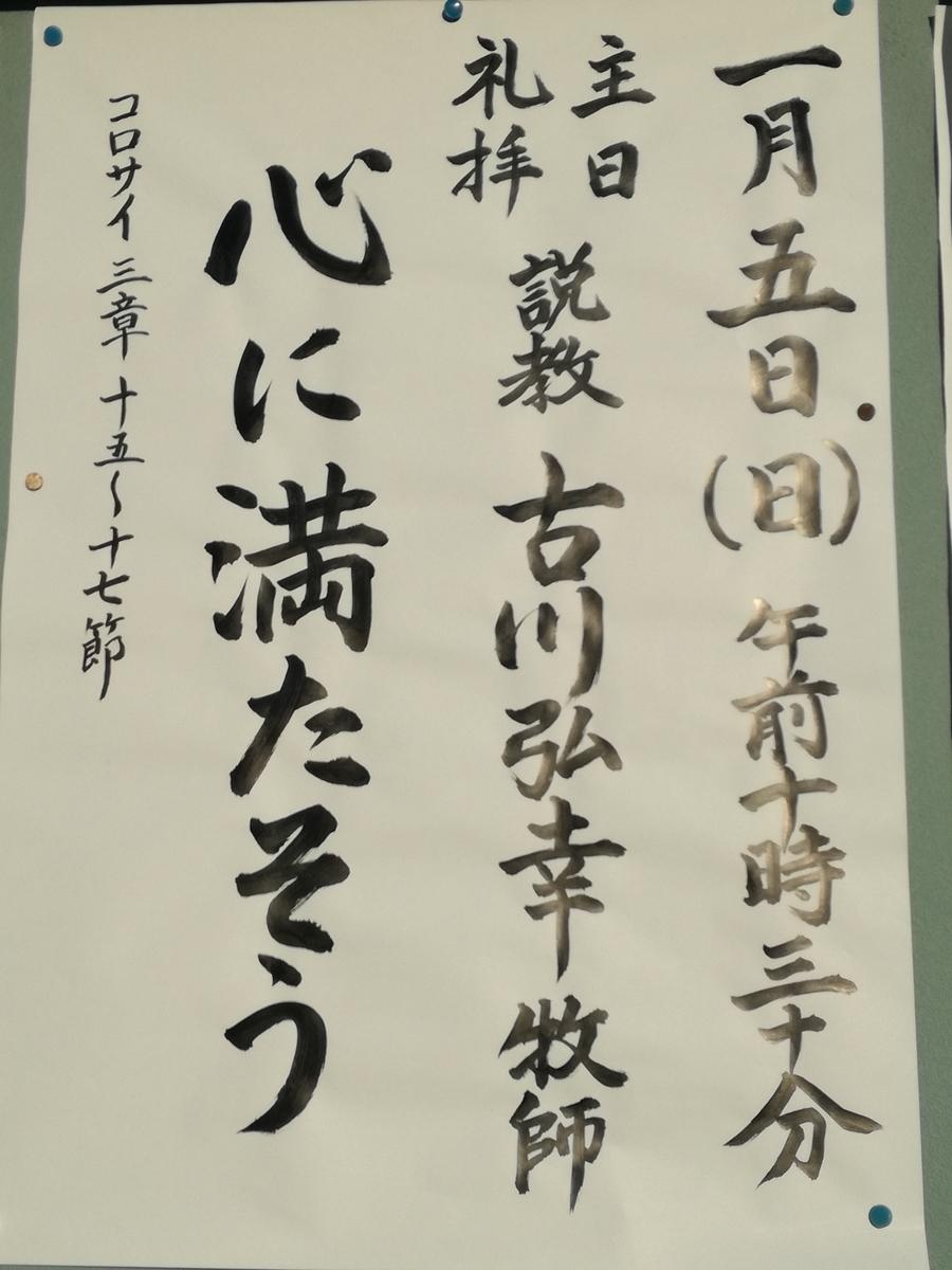 f:id:kamiokanokyoukai:20200102080931j:plain