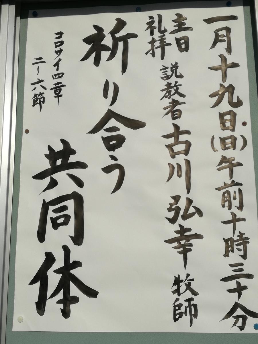 f:id:kamiokanokyoukai:20200114084319j:plain