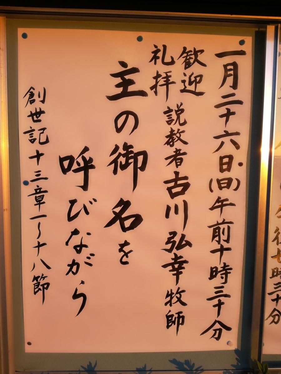 f:id:kamiokanokyoukai:20200121070558j:plain