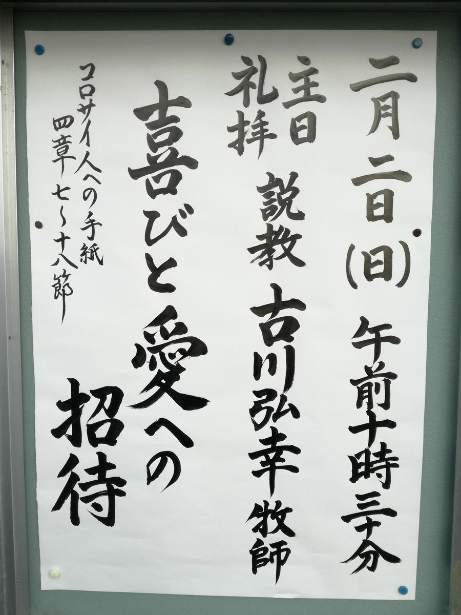 f:id:kamiokanokyoukai:20200128081107j:plain