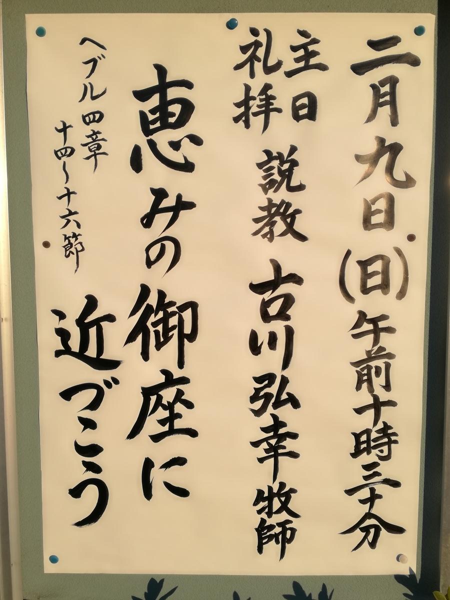 f:id:kamiokanokyoukai:20200206071816j:plain