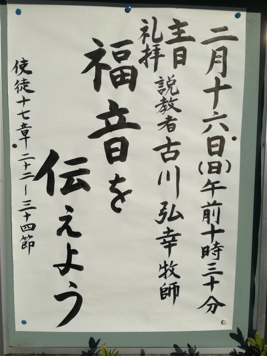 f:id:kamiokanokyoukai:20200211081015j:plain