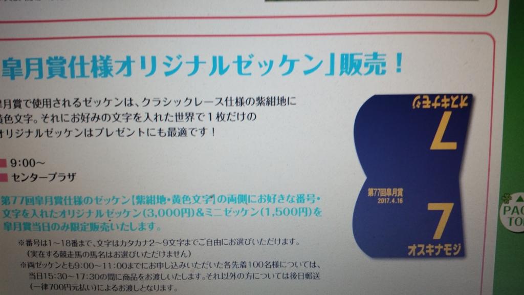 f:id:kamisama2023:20170416191912j:plain