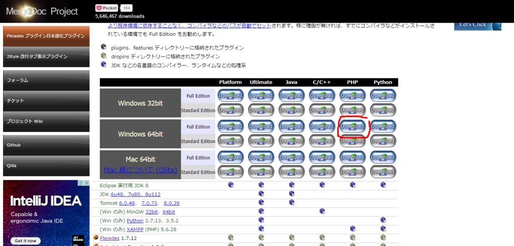 f:id:kamisamakun:20170115013400p:plain